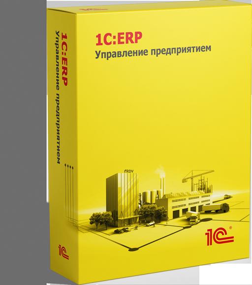 1С-ERPPM-2s-erp