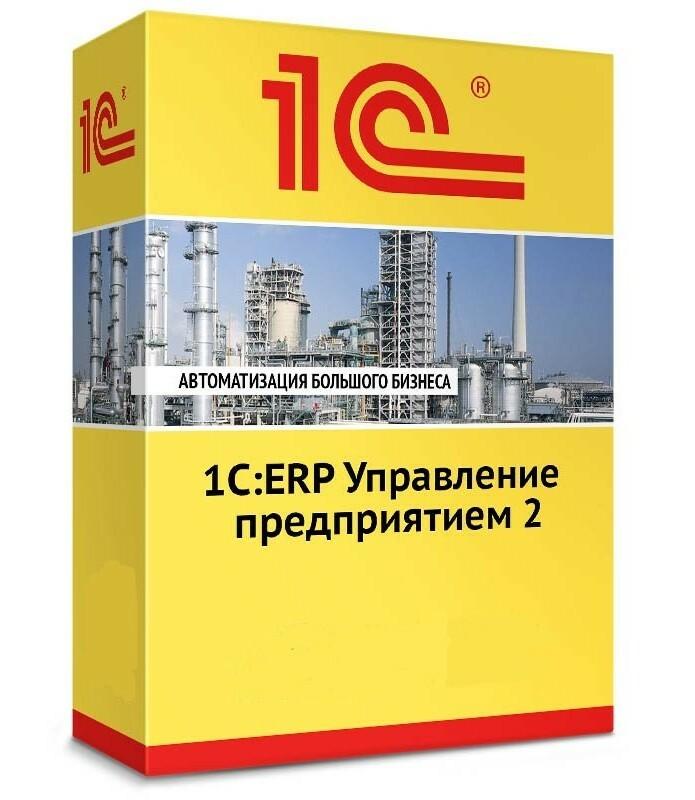 1С-ERPPM-3s-erp