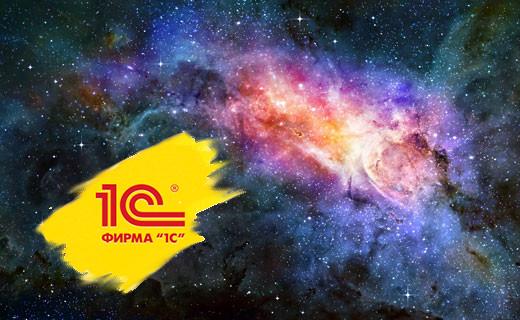 1С-Галактика
