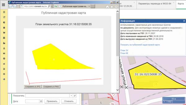 План в 1С:GIS Управление данными