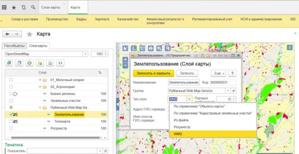Земля в 1С:GIS Управление данными