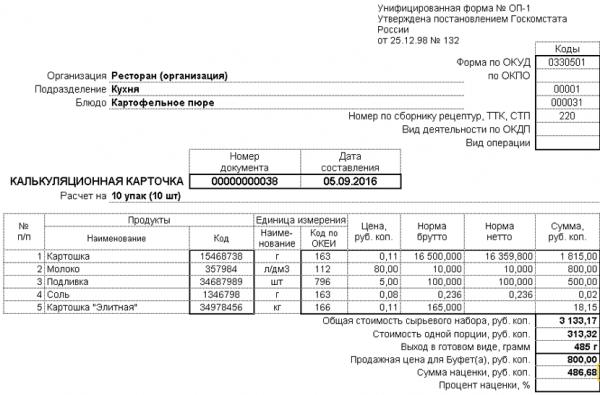 Калькуляция в 1С Общепит и модуль для ERP