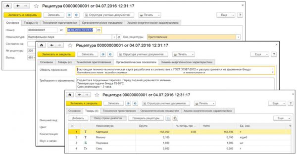 Рецептура в 1С Общепит и модуль для ERP