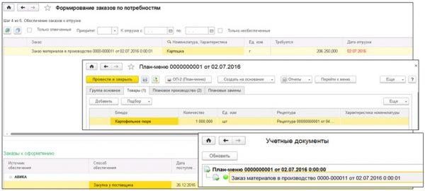 Формирование заказов в 1С Общепит и модуль для ERP