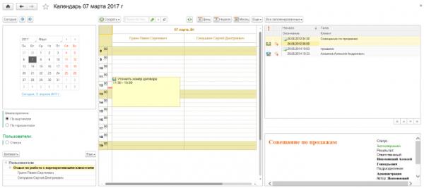 Модуль CRM для 1С:ERP