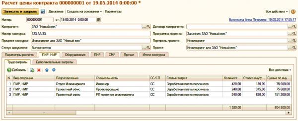 Оценка проекта в ERP Управление проектами