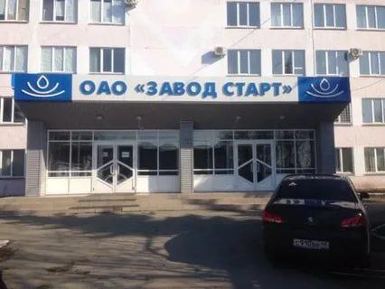 zavod-start