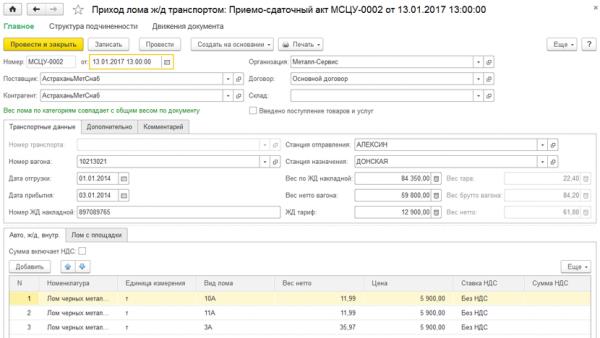 Управление металлургическим комбинатом 2. Модуль для 1С:ERP