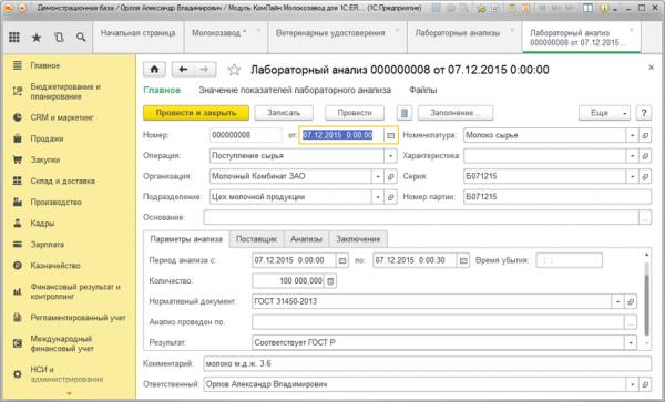 Лабораторный анализ в КомЛайн Молокозавод 1С:ERP