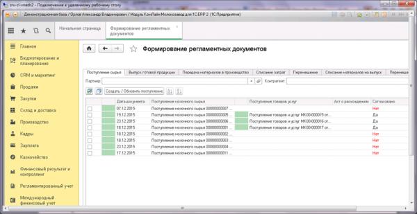 Регламентные документы в КомЛайн Молокозавод 1С:ERP