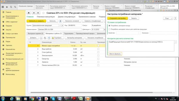 Ресурсная спецификация в КомЛайн Молокозавод 1С:ERP